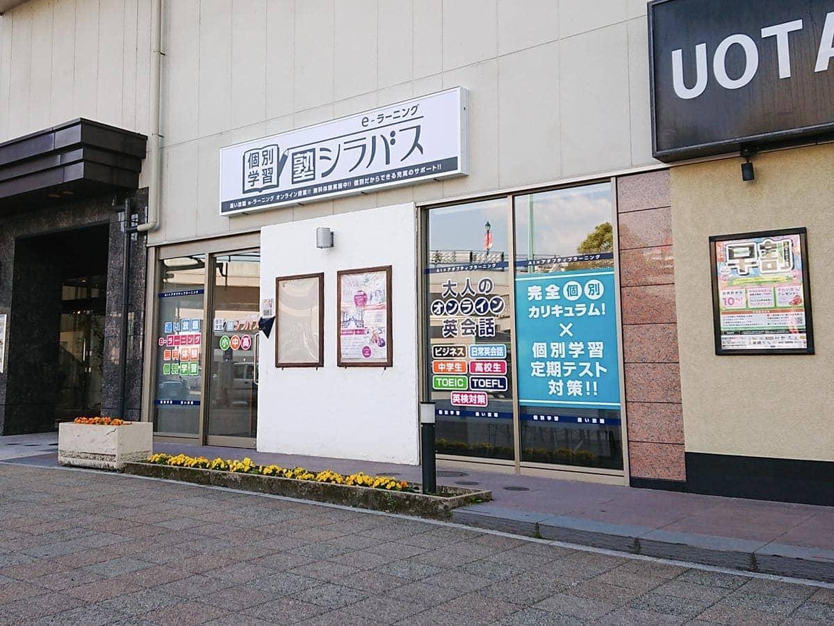 長浜駅前校