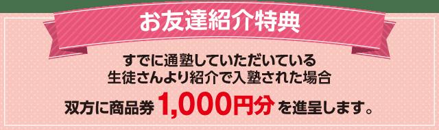 1000円進呈チケット